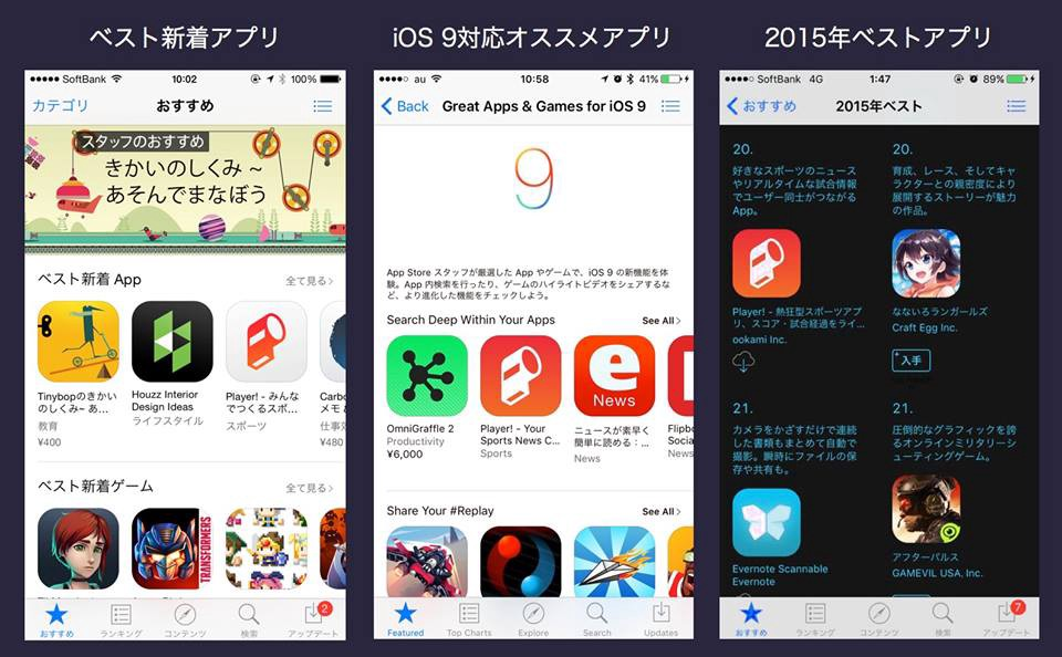 2015 App Store Feature